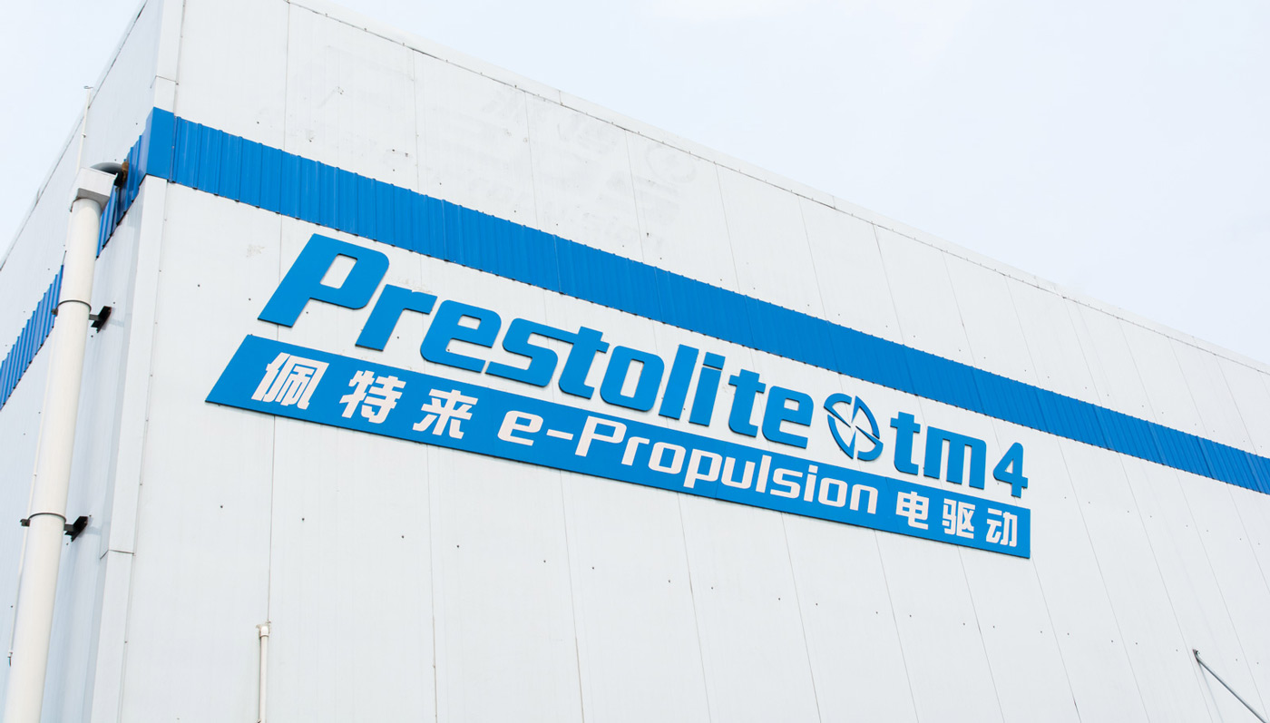 Facade of Prestolite-E-Propulsion-Systems facility